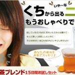 なた豆茶ブレンド