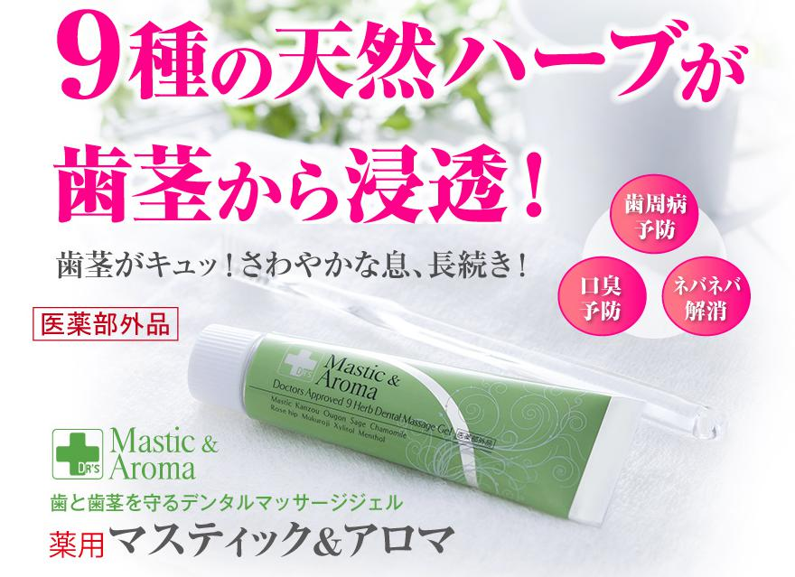 Mastic & Aroma