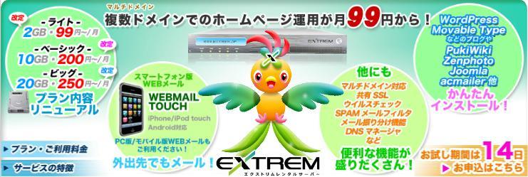 エクストリウムレンタルサーバー